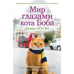 Мир глазами кота Боба. Новые приключения