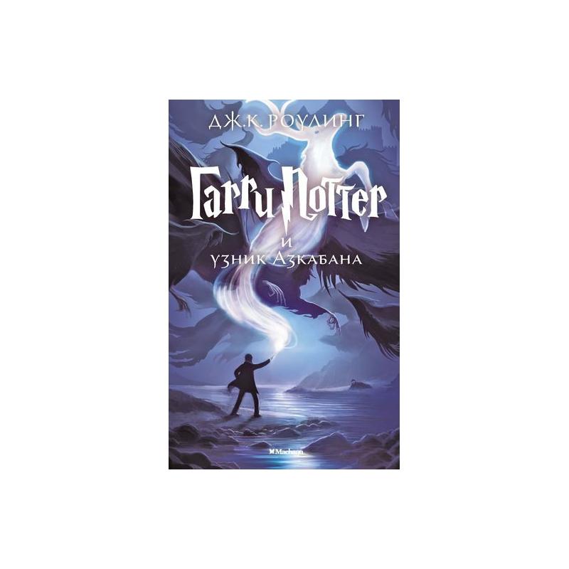 """Книга """"Гарри Поттер и узник Азкабана"""" - Дж.К. Роулинг"""