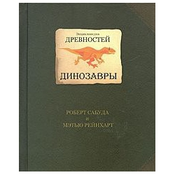 Энциклопедия древностей: динозавры Роберт Сабуда