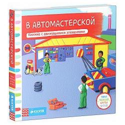 В автомастерской. Книжка с движущимися элементами