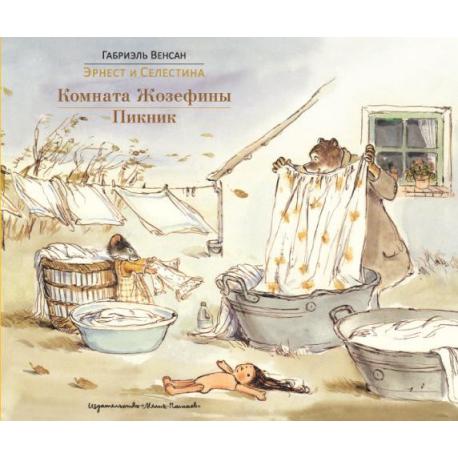 Эрнест и Селестина: Комната Жозефины. Пикник