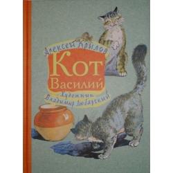 Кот Василий