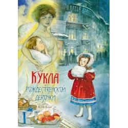 Кукла рождественской девочки