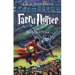 Гарри Поттер и Кубок Огня. Книга 4
