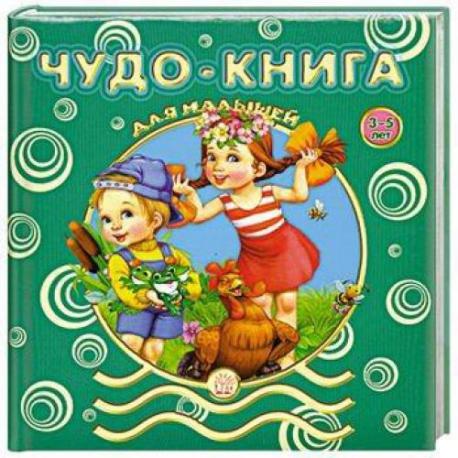 Чудо-книга для малышей/3-4 года
