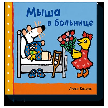 Мыша в больнице