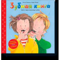 Зубная книга. Все о твоих молочных зубах. Ивона Радюнц и Томас Рёнер