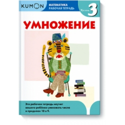 Kumon Математика. Умножение. Уровень 3