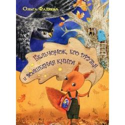 Бельчонок, его друзья и волшебная книга