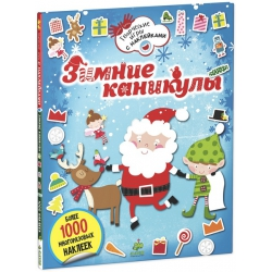 Зимние каникулы (с наклейками)