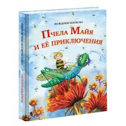 Пчела Майя и её приключения