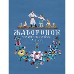 Жаворонок. Украинские народные песенки