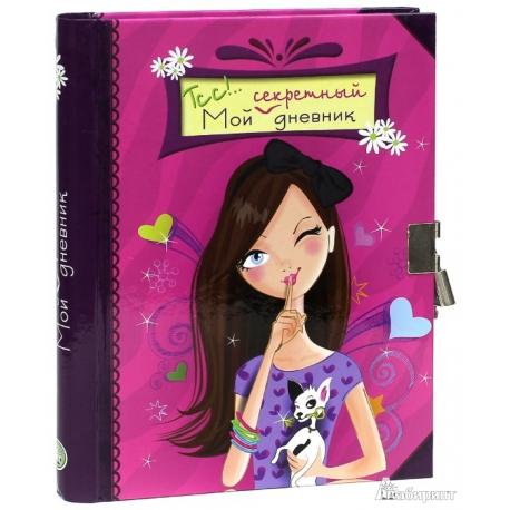 Тсс!.. Мой секретный дневник/розовый