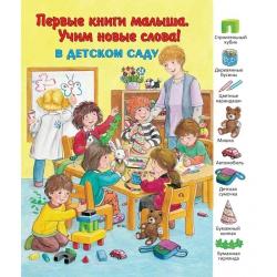 В детском саду. Первые книги малыша. Учим новые слова!