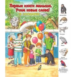 В зоопарке. Первые книги малыша. Учим новые слова!