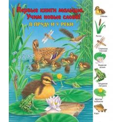 В пруду и у реки. Первые книги малыша. Учим новые слова!