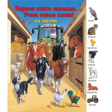 На ферме. Первые книги малыша. Учим новые слова!