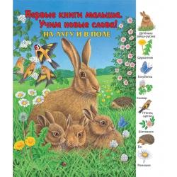 На лугу и в поле. Первые книги малыша. Учим новые слова!