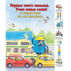 Путешествие на автомобиле. Первые книги малыша. Учим новые слова!