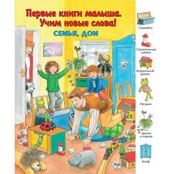 Семья, дом. Первые книги малыша. Учим новые слова!