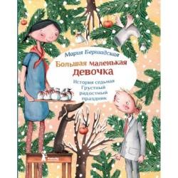 Большая маленькая девочка. История 7. Грустный радостный праздник. Мария Бершадская