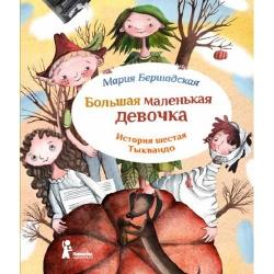 Большая маленькая девочка. История 6. Тыквандо. Мария Бершадская