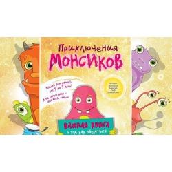 Приключения монсиков: важная книга о том, как общаться, дружить, понять себя и этот мир