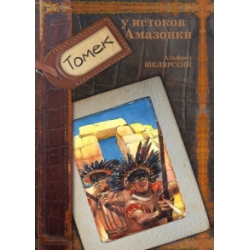 Томек у истоков Амазонки. Книга 7. Альфред Шклярский