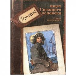 Томек ищет снежного человека. Книга 4. Альфред Шклярский