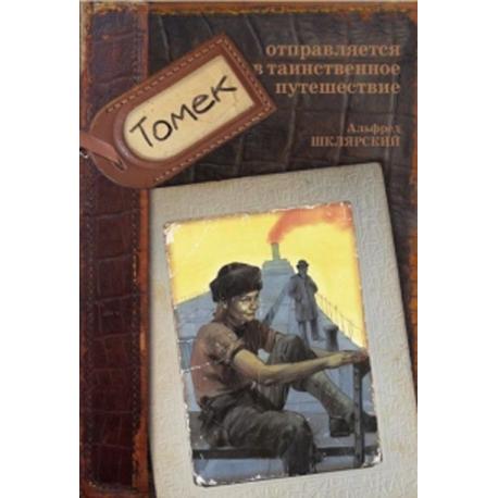 Томек отправляется в таинственное путешествие. Книга 5. Альфред Шклярский