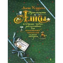 Приключения Алисы в Стране чудес, для маленьких читателей. Льюис Кэрролл