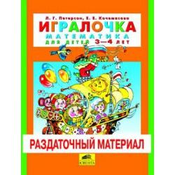 Игралочка. Математика для детей 3-4 лет. Раздаточный материал. Петерсон, Кочемасова