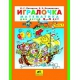 Игралочка. Математика для детей 3-4 лет. Часть 1. Петерсон