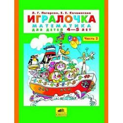 Петерсон, Кочемасова: Игралочка. Математика для детей 4-5 лет. Часть 2