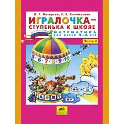 Игралочка - ступенька к школе. Математика для детей 5-6 лет. Часть 3. Петерсон, Кочемасова