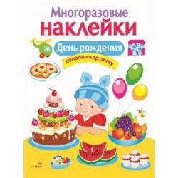 Многоразовые наклейки. День рождения
