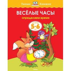 Веселые часы. Определяем время (5-6 лет)