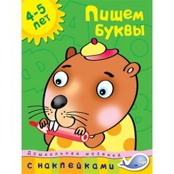 Пишем буквы (4-5 лет)