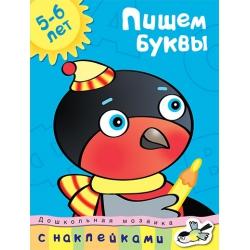 Пишем буквы (5-6 лет)
