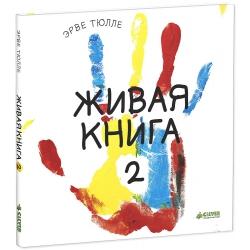 Живая книга-2