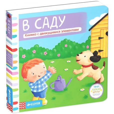В саду. Книжка с движущимися элементами