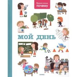 Мой день. Энциклопедия