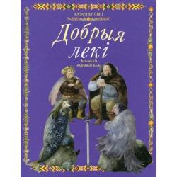 Добрыя лекі (Латышскія народныя казкі)