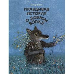 Правдивая история о добром волке