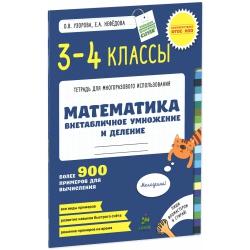 Математика. 3-4 классы. внеТАБЛИЧНОЕ УМНОЖЕНИЕ И ДЕЛЕНИЕ. 900 примеров для вычисления