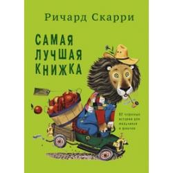 Самая лучшая книжка. 82 чудесные истории для мальчиков и девочек. Ричард Скарри