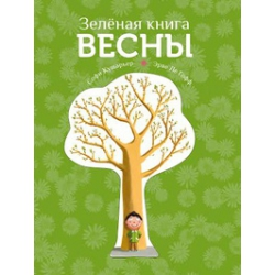 Зеленая книга весны