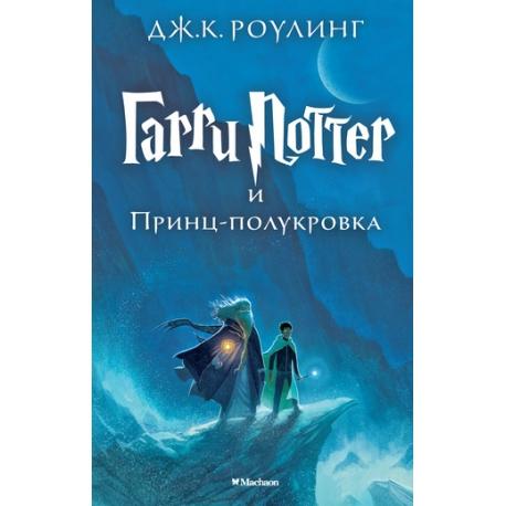 Гарри Поттер и Принц-полукровка. Книга 6