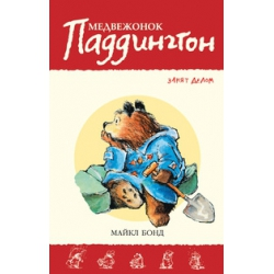 Медвежонок Паддингтон занят делом. Книга 7
